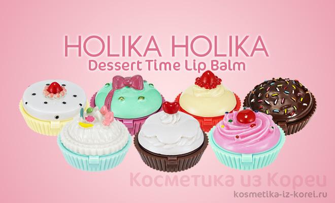11-holika-holika-dessert-time-lip-balm-2